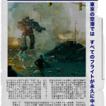 transformers age of extinction viral marketing newspaper_tokyo